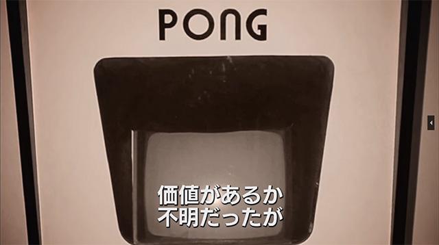 ATARI社 PONG