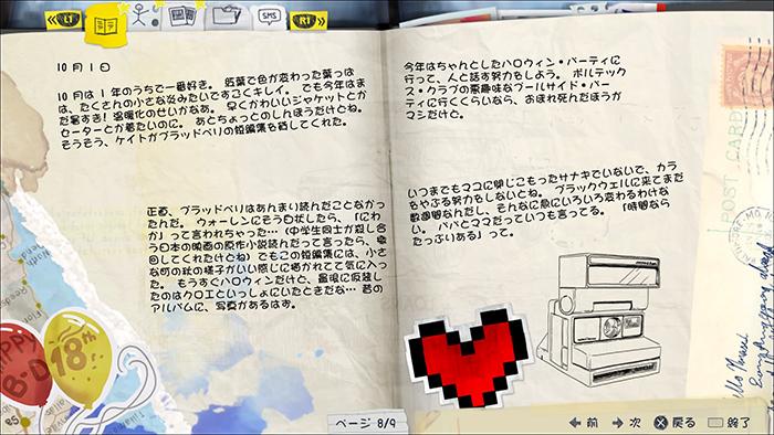 マックスの日記。ゲームが進行すると自動で書き込まれる。あらすじ的な役割も果たす。