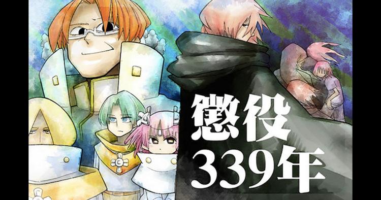 マンガ「懲役339年」のストーリー構成力が尋常じゃない。これは生まれ変わっても読みたい…!