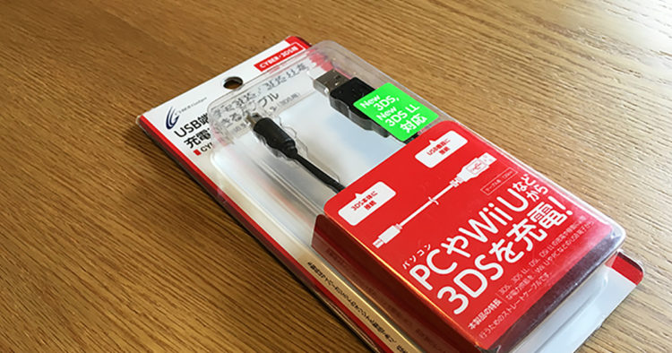 地味に便利な「USB端子で3DSを充電できるケーブル」で、5年ものの3DSをまだまだ使っていく