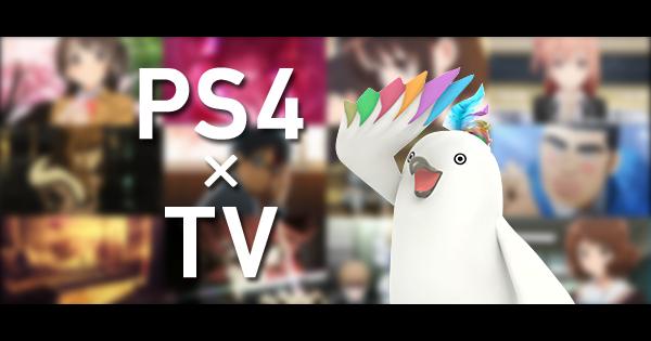 テレビマシンとしてのPS4