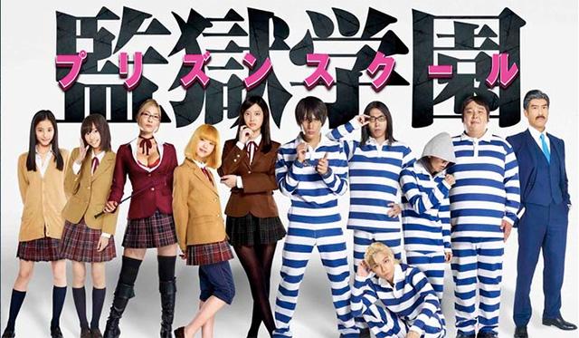 ドラマ監獄学園