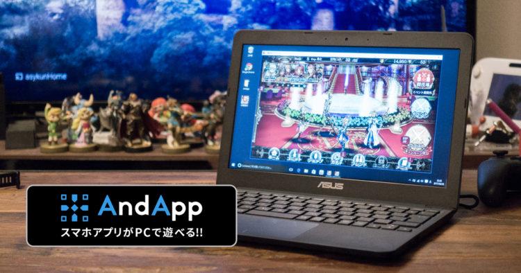 スマホゲーがPCでも遊べる公式プラットフォーム「AndApp」を使って、家で大画面でソシャゲ![PR]